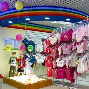 Детские магазины Кувандыка