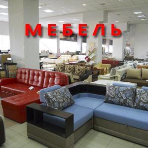 Магазины мебели Кувандыка