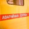 Аварийные службы в Кувандыке