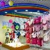 Детские магазины в Кувандыке
