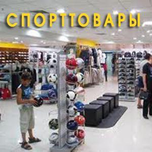 Спортивные магазины Кувандыка